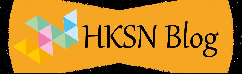 hksn_blog